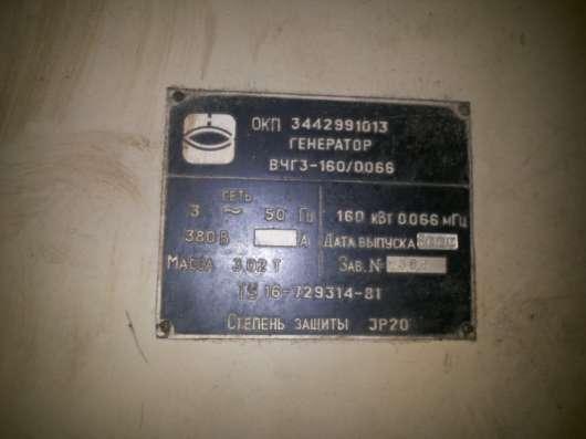 Продаю Генератор высокочастотный вчгз -160/0.066 в Калуге Фото 1