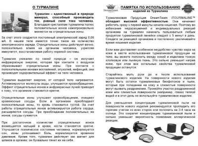 Турмалиновое магнитное шелковое одеяло в Санкт-Петербурге Фото 2