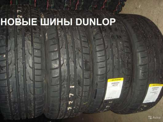 Новые Dunlop 225 50 R17 DZ102 94W
