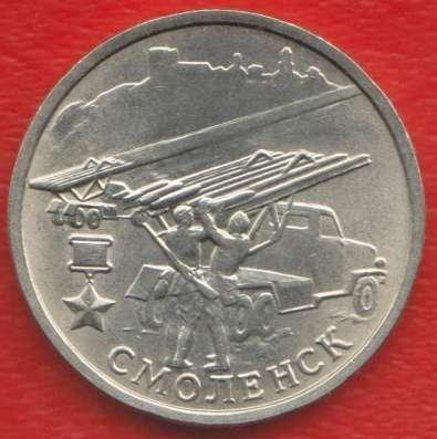Россия 2 рубля 2000 Смоленск 55 лет Победы