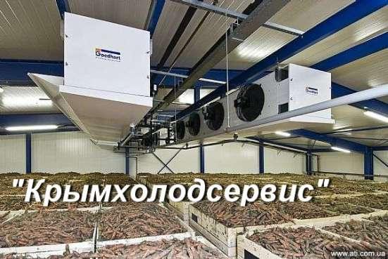 Овощные холодильные камеры в Крыму с установкой. Сервис 24 ч