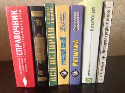 Продаю книги в Краснодаре Фото 6