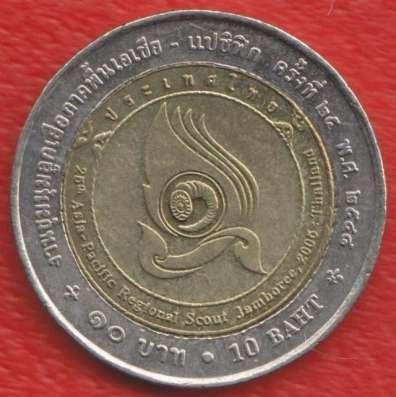 Таиланд 10 бат 2005 г. XXV слет скаутов АТР