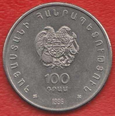 Армения 100 драмов 1996 г. 32 Шахматная олимпиада