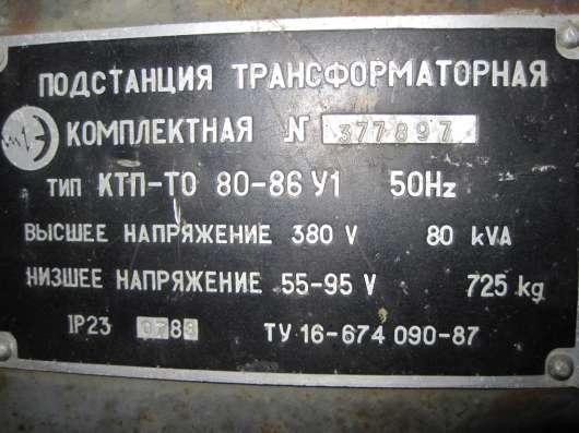 Трансформатор КТПТО 80-86У1