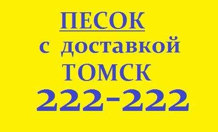 Доставка и заказ бетона в Томске Фото 3
