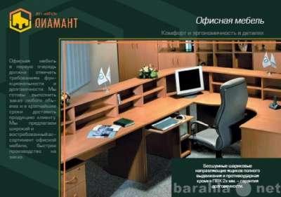 Мебель для гостиниц, офиса, кафе, дома, Дом мебели Диамант Дом мебели Диамант