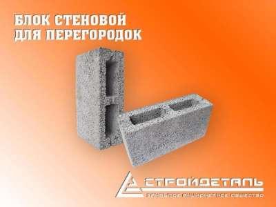 Блок стеновой бетонный для перегородок