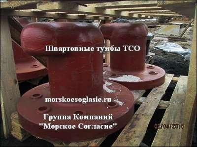 Тумбы морские ГОСТ 17424 в Волгограде Фото 1