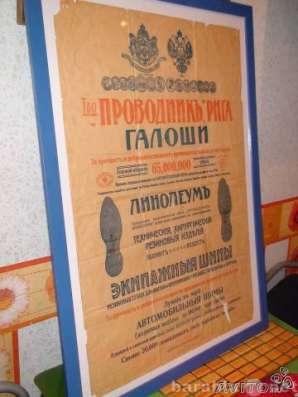"""19в Офиша """"Резиновых изд.,авто и эк"""
