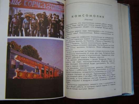 книга альманах для детей КРУГЛЫЙ ГОД 1978 г в Москве Фото 2