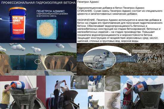 ПЕНЕТРОН - для гидроизоляции бетонных поверхностей в г. Ташкент Фото 4