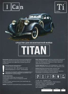 Автошампунь I CAN Titan