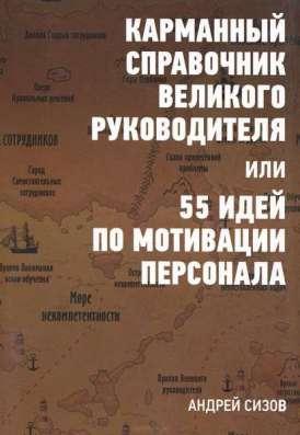 Карманный справочник великого руководителя