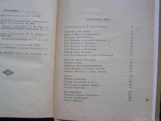 Былины (школьная библиотека)