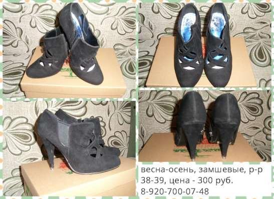 Обувь 38-39 размера
