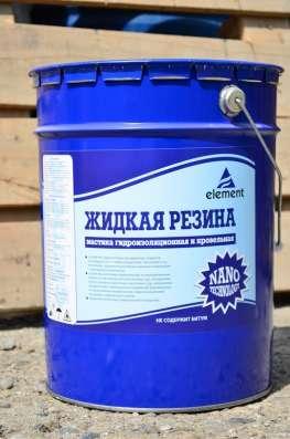 Жидкая резина Элемент