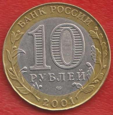 10 рублей 2001 г. Гагарин 40 лет полета СПМД