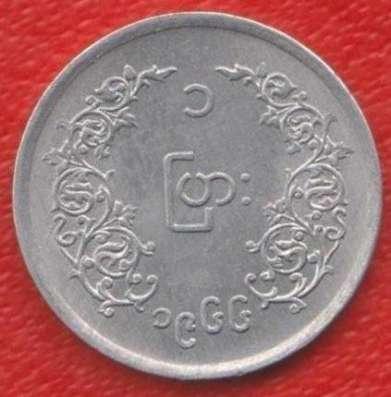 Бирма 1 пья 1966 г.
