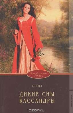"""Книга С. Лорд """"Дикие сны Кассандры"""""""