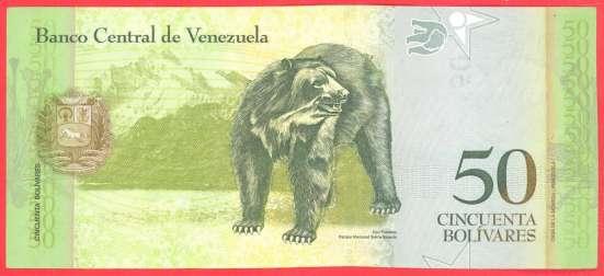 Венесуэла 50 боливаров 2013 г
