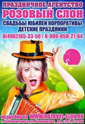 Детские праздники в Солнечногорске Фото 2