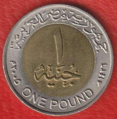 Египет 1 фунт 2005 г.