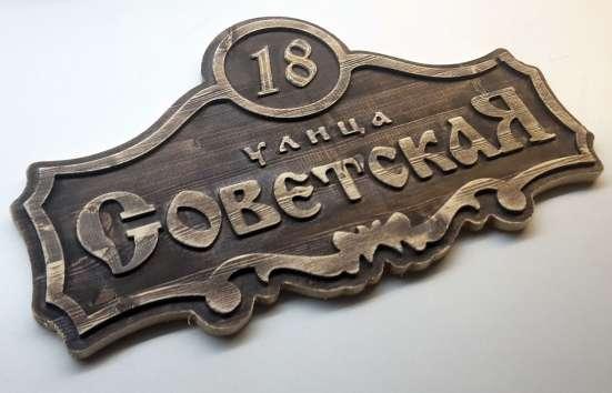 Резная адресная табличка из дерева для загородного дома