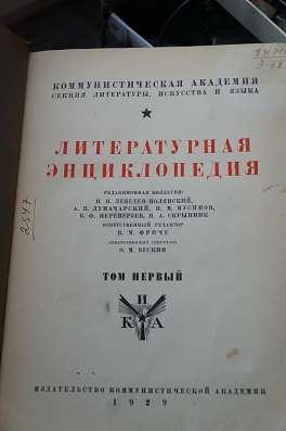 Литературная Энциклопедия 1929 - 1939 г. г в Москве Фото 4