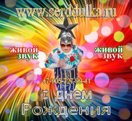 Шоу двойников двойник Сердючки участник минуты славы живой звук. в Москве Фото 1