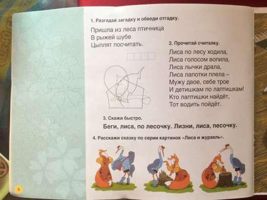 Дидактическое пособие. Геометрия в картинках. 1 класс