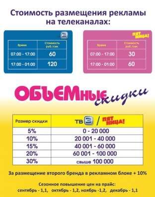 """Реклама на каналах """"Пятница """"и ТВ 3"""" в Омске"""
