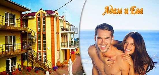 Продам шикарный Отель Адам и Ева. Затока 2016