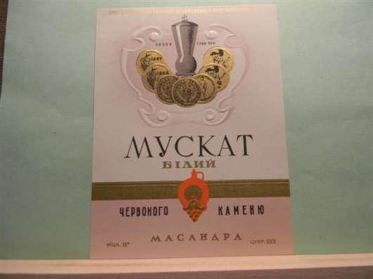 Винные этикетки Укрголоввино, 7 штук