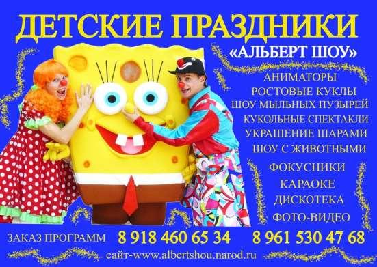 Детские праздники. кукольные спектакли. ростовые куклы