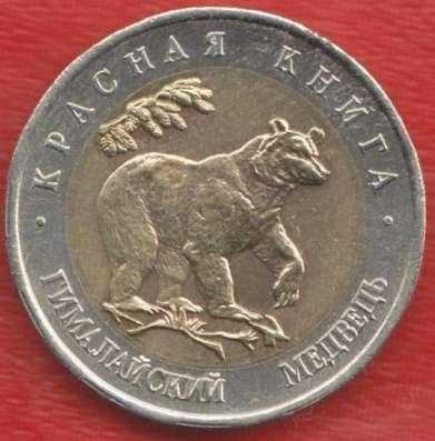 Россия 50 рублей 1993 г. Красная Книга Медведь оригинал