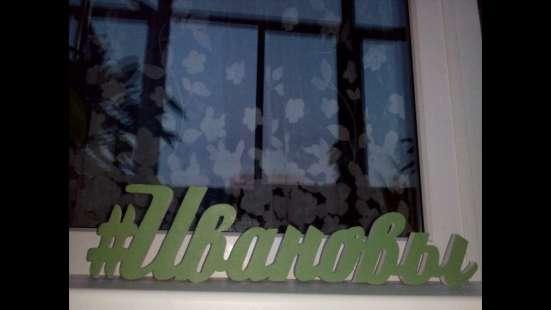Объёмные буквы, слова из дерева в Екатеринбурге Фото 2