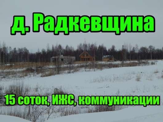Зем. участок 15 соток, ИЖС, в д. Радкевщина