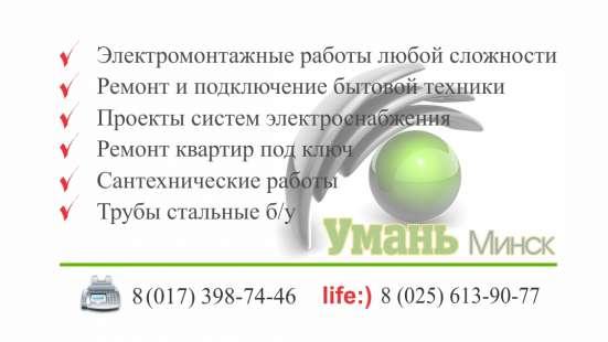 Труба б/у 51х3,5мм для забора в г. Минск Фото 2