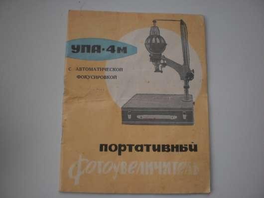 Фотоаппарат ФЭД 4 с набором фотолюбителя в Санкт-Петербурге Фото 5