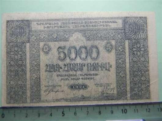 Банкноты ССР Армении 1921г.-5 шт
