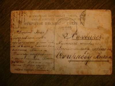 старинная открытка в Санкт-Петербурге Фото 1