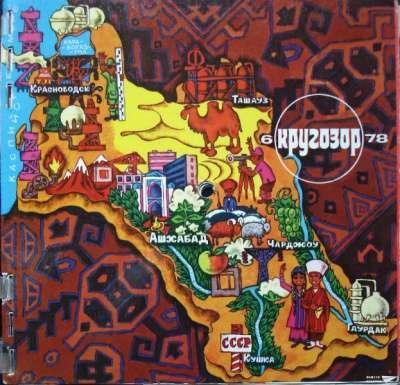 Звуковой журнал Кругозор 1977 - 1978 гг.