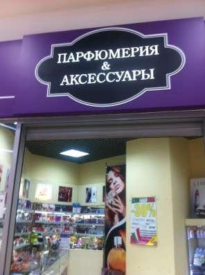 Продам действующий отдел (косметика, парфюмерия)