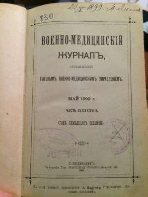 Военно медицинский журнал издания 1899года