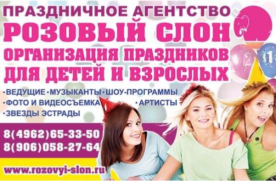 Ведущие на свадьбу, выпускной, корпоратив в Солнечногорске