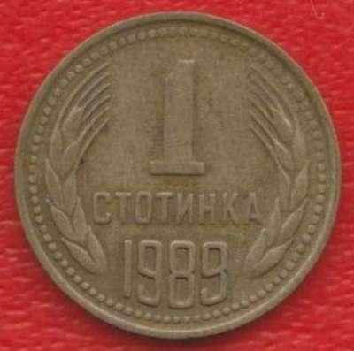 Болгария 1 стотинка 1989 г