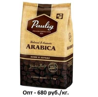 Кофе оптом Паулиг, Paulig в зернах. 1кг. 100% Арабика