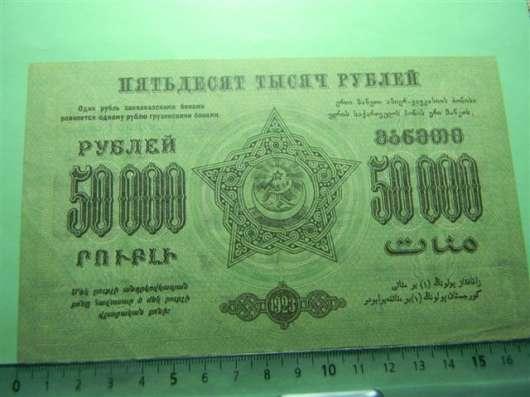 Банкноты Фед. ССР Закавказья(През. Союзн.Совета)1923г, 10 шт