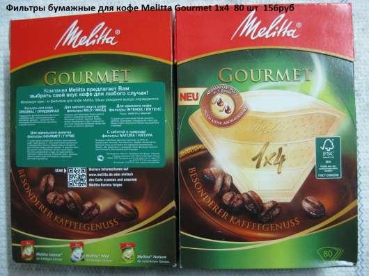 Фильтры бумажные для кофе Melitta Gourmet 1х4  80 шт